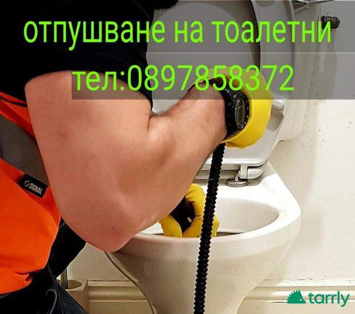 Снимка номер 1 за Отпушване канали и тоалетни