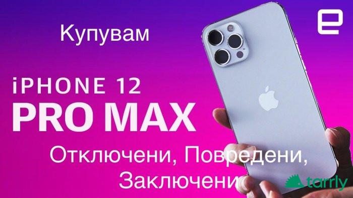 Снимка номер 1 за IPhone: 11, 11Pro, 11ProMax, 12, 12mini, 12Pro, 12ProMax