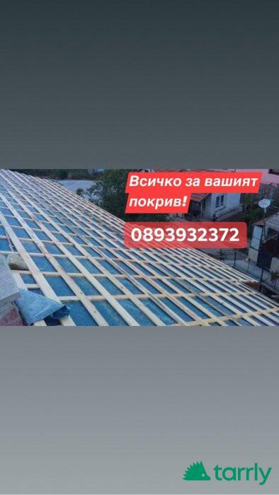 Снимка номер 1 за Ние сме майстори за ремонт на покриви-0892921983