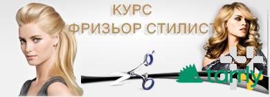 Снимка номер 1 за Индивидуален професионален курс за фризьор Добрич