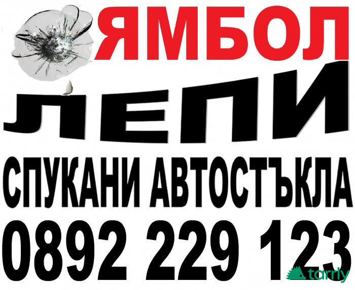 Снимка номер 1 за ЛЕПЕНЕ НА СПУКАНИ АВТОСТЪКЛА АВТОСИСТЕМ ЯМБОЛ 0892229123