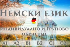 Снимка номер 1 за Немски език А1 – групово обучение