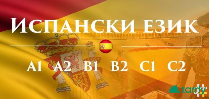Снимка номер 1 за Испански език А2 – групово обучение