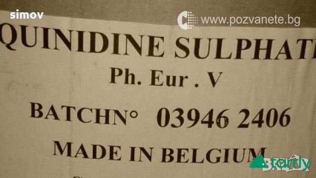 Снимка номер 1 за Хинидин сулфат /Quinidine sulphate, Хинин/ чист 99 % на прах