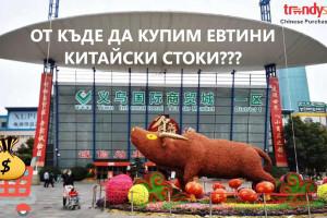 Снимка номер 1 за Агенция Трендисток- агент за внос на стоки от Китай