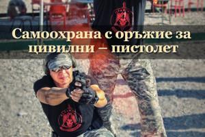 Снимка номер 1 за Самоохрана с оръжие за цивилни – пистолет