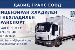Снимка номер 1 за Транспортна фирма- хладилен и товарен транспорт София и стра