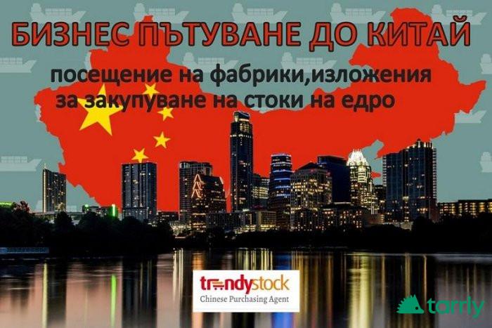 Снимка номер 1 за Бизнес пътуване до Китай, посещение на фабрики,изложения за