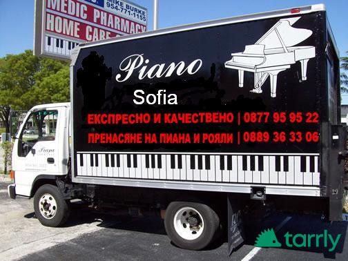 Снимка номер 1 за Пренасяне на пиана и рояли в София и страната