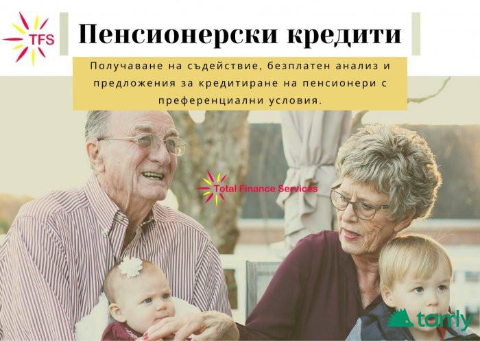 Снимка номер 1 за Пенсионерски кредити и преференциални условия