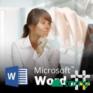 Снимка номер 1 за Онлайн обучение по Word 2013