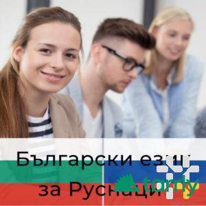 Снимка номер 1 за Онлайн курс по Български език за руснаци (рускоговорящи) – Ниво А1, начинаещи