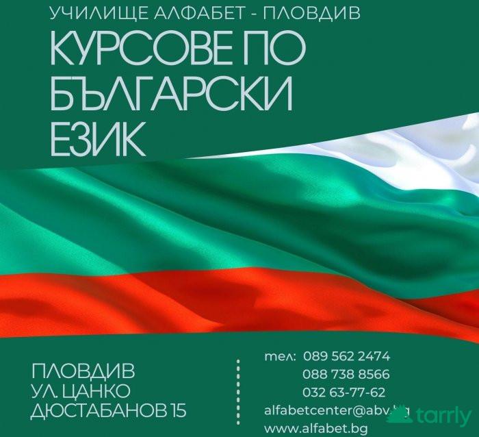 Снимка номер 1 за Курс по Български Език за Чужденци – Пловдив. Стартираме Сег