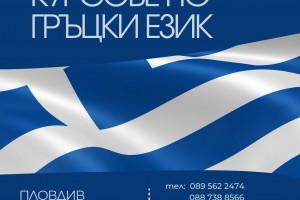 Снимка номер 1 за Курс по Гръцки Език от Ниво A1 до C1, Пловдив. Качествeно Об