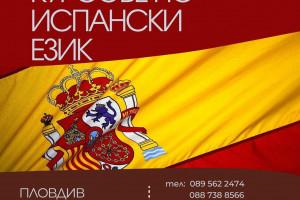 Снимка номер 1 за Курс по Испански Език от Ниво A1 до C1, Пловдив. Стартираме