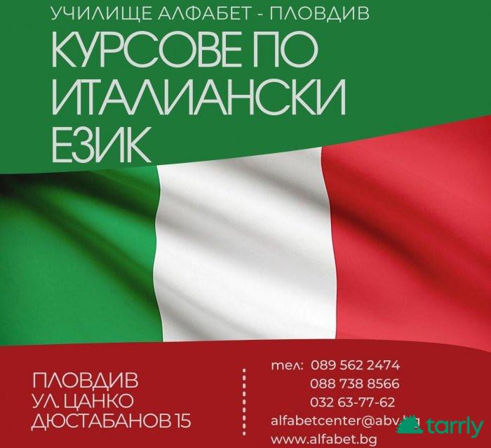 Снимка номер 1 за Курс по Италиански Език от Ниво A1 до C1, Пловдив. Изгодни У