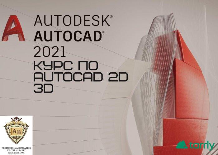 Снимка номер 1 за Курс по AutoCAD 2D 3D, Пловдив. Изгодно Сега!