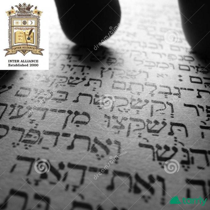Снимка номер 1 за Курс по Иврит, Стара Загора. Изучаване на Редки Езици.
