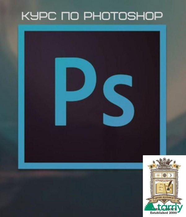 Снимка номер 1 за Курс по Adobe PhotoShop, Стара Загора. Изгодни Условия!