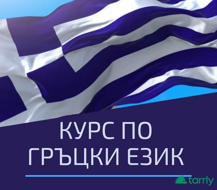 Снимка номер 1 за Гръцки Език за Начинаещи и Напреднали, Пловдив. Стартираме!
