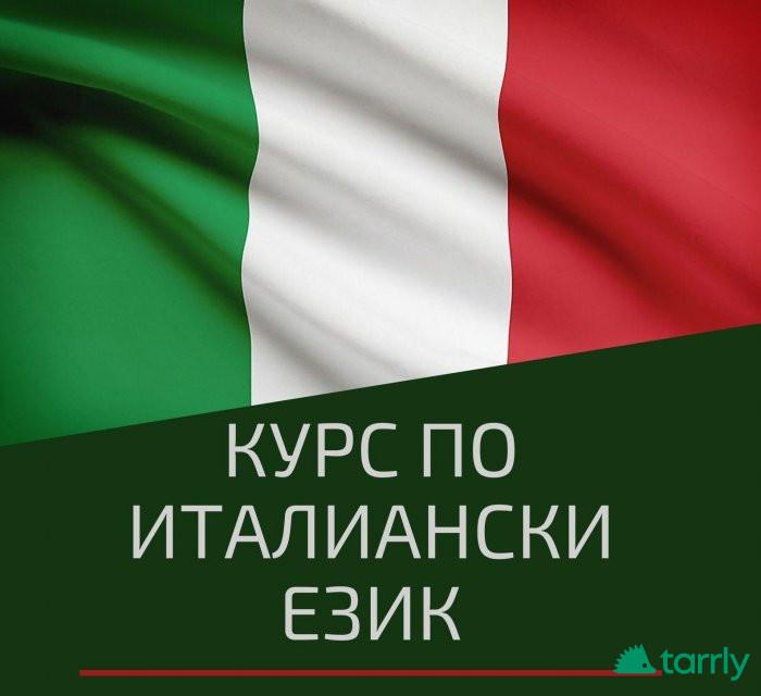 Снимка номер 1 за Италиански Език за Начинаещи и Напреднали, Пловдив. Изгодно!