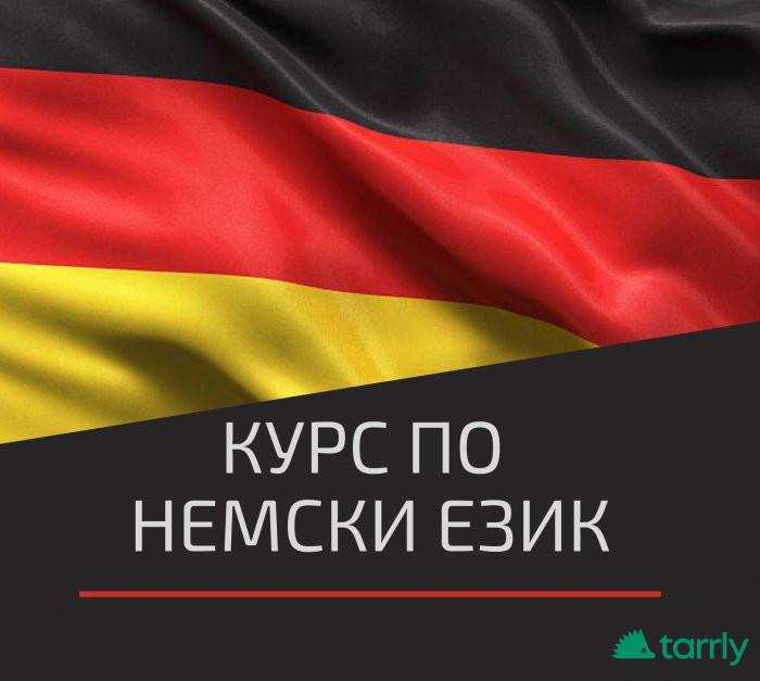 Снимка номер 1 за Курс по Немски Език от Ниво A1 до C1, Пловдив. Стартираме!