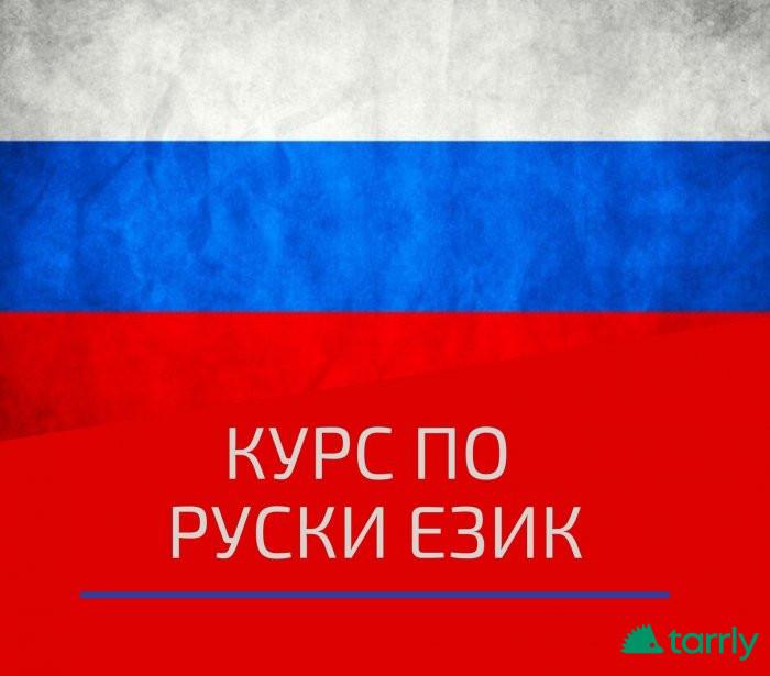 Снимка номер 1 за Курс по Руски Език от Ниво A1 до C1, Пловдив. Изгодно Сега!