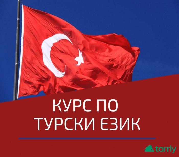 Снимка номер 1 за Курс по Турски Език от Ниво A1 до C1, Пловдив. Стартираме!