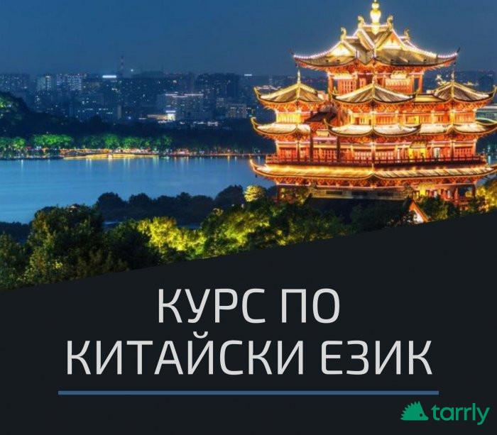 Снимка номер 1 за Курс по Китайски Език от Ниво A1 до C1, Пловдив. Стартираме!