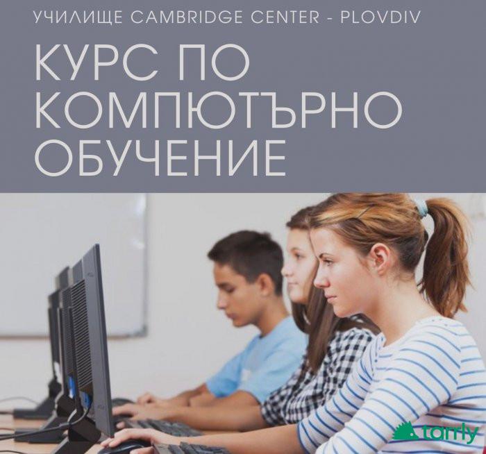 Снимка номер 1 за Практически Компютърен Курс с Отлични Резултати, Пловдив.