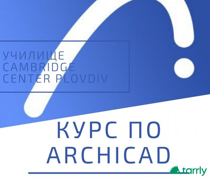 Снимка номер 1 за Курс по ArchiCAD от 1-во до 3-то Ниво, Пловдив. Стартираме!