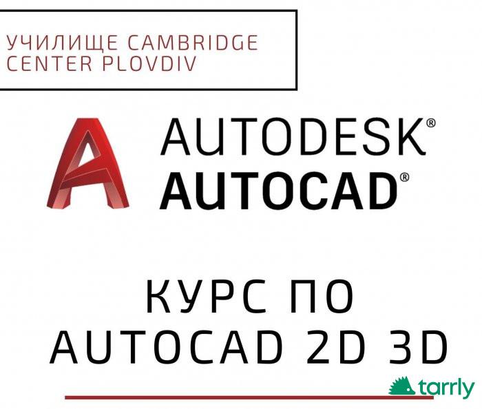 Снимка номер 1 за Курс по AutoCAD 2D, 3D, Пловдив. Изгодно Сега!