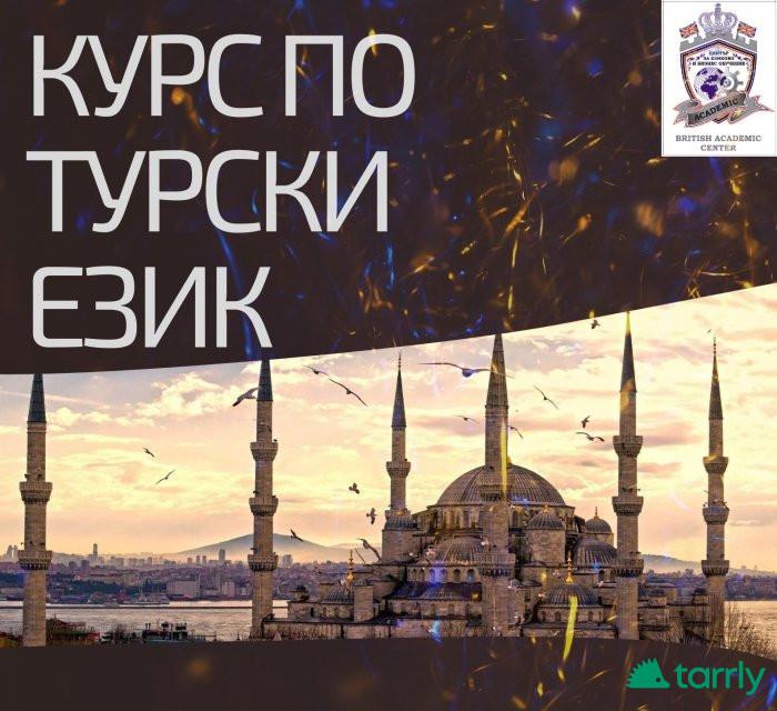 Снимка номер 1 за Курс по Турски Език от 1-во до 5-то Ниво, Пловдив. Старт!