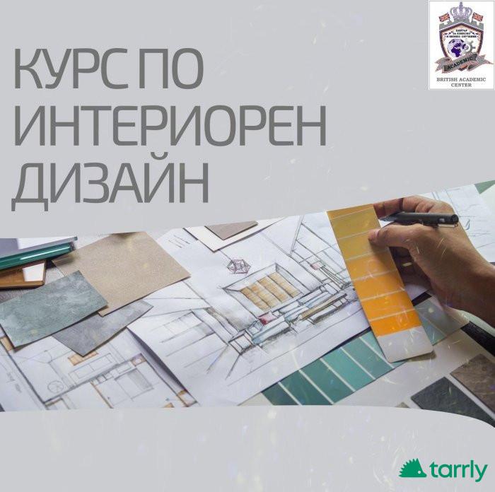 Снимка номер 1 за Курс по Интериорен Дизайн от 1-во до 3-то Ниво, Пловдив.