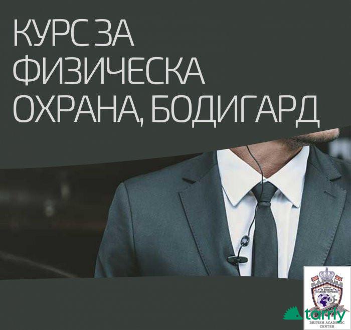 Снимка номер 1 за Курс за Телохранител - Физическа Охрана, Бодигард, Пловдив.
