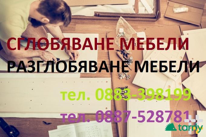 Снимка номер 1 за Дърводелски услуги София