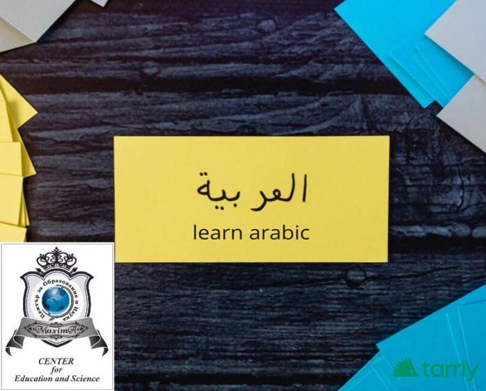 Снимка номер 1 за Курс по Арабски Език от Ниво A1 до C1, Стара Загора.