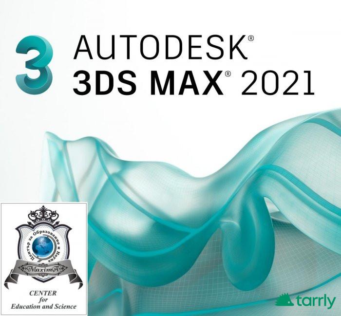 Снимка номер 1 за Курс по 3D STUDIO MAX, Стара Загора. Изгодно Сега.