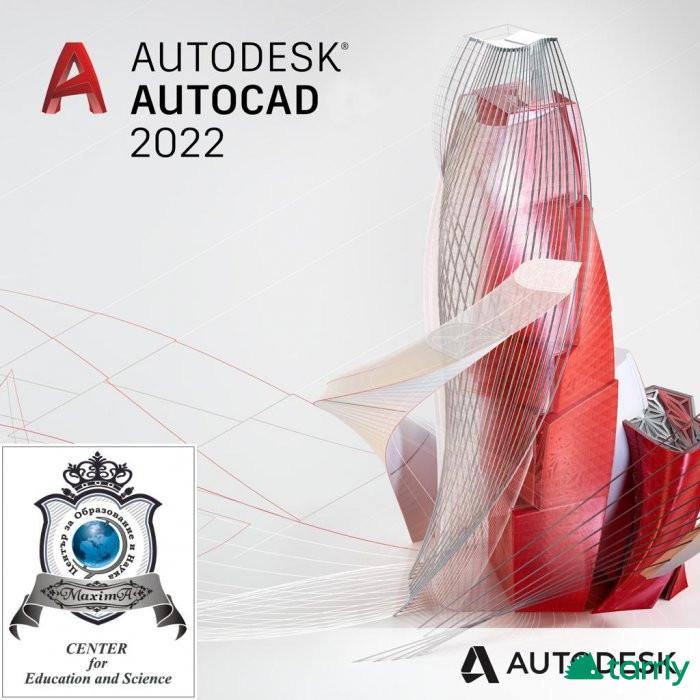 Снимка номер 1 за Курс по AutoCAD 2D, 3D, Стара Загора. Изгодни Условия.