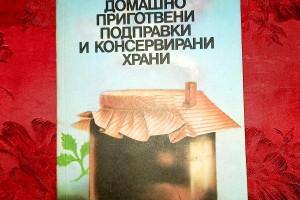 Снимка номер 1 за Домашно приготвени подправки и консервирани храни - София См