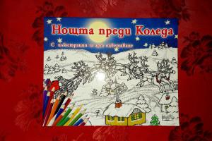 Снимка номер 1 за Нощта преди Коледа - с илюстрации за арт оцветяване