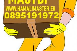 Снимка номер 1 за Хамалски и транспортни услуги от Хамали Мастър