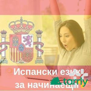 Снимка номер 1 за Онлайн Курс по  Испански език за начинаещи – Ниво А1