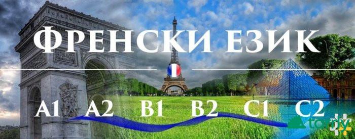 Снимка номер 1 за Френски език – групово обучение НИВО А1 – 120 учебни часа