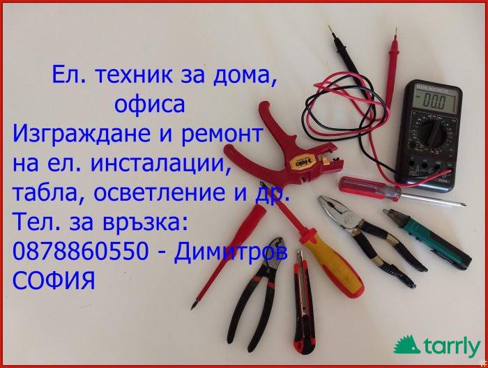 Снимка номер 1 за Електротехник за дома и офиса - София   тел. 0878860550