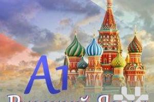 Снимка номер 1 за Онлайн Руски език A1