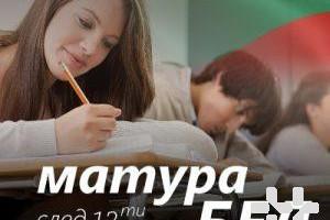 Снимка номер 1 за Онлайн курс – подготовка за матура по български език и литература след 12 клас
